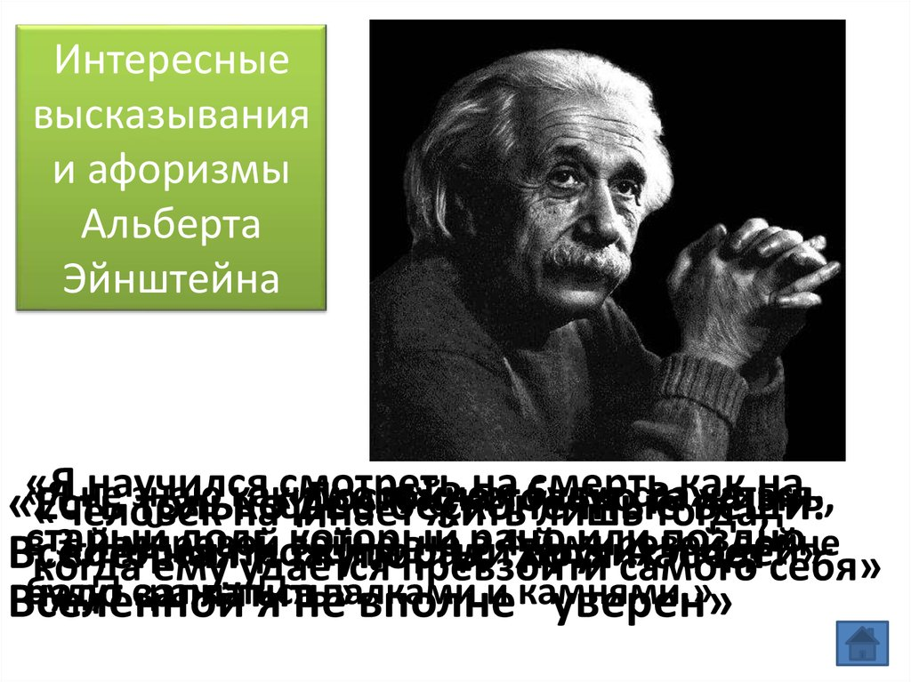 """albert einstein the menace of mass destruction Albert einstein """"the menace of mass destruction"""" speech albert einstein """"the menace of mass destruction increase intelligence to a level comparable to."""