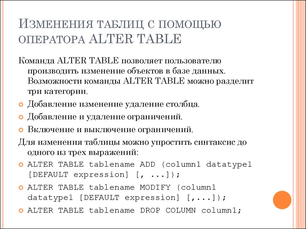 Изменения таблиц с помощью оператора ALTER TABLE