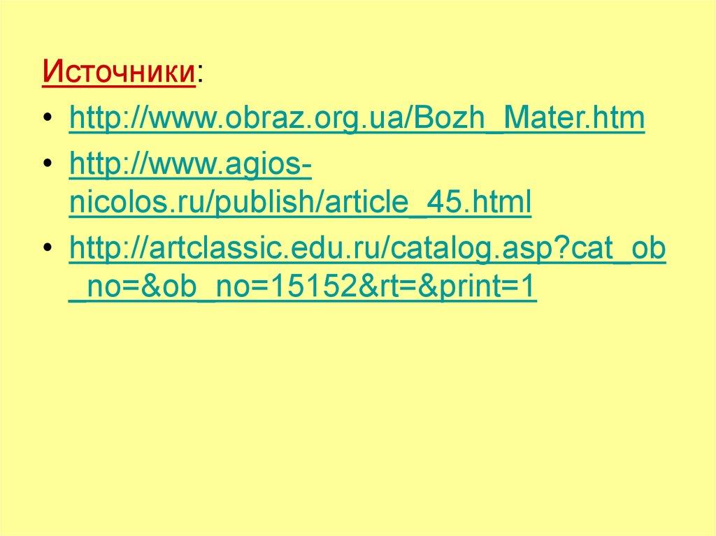 pdf мифология подпольного