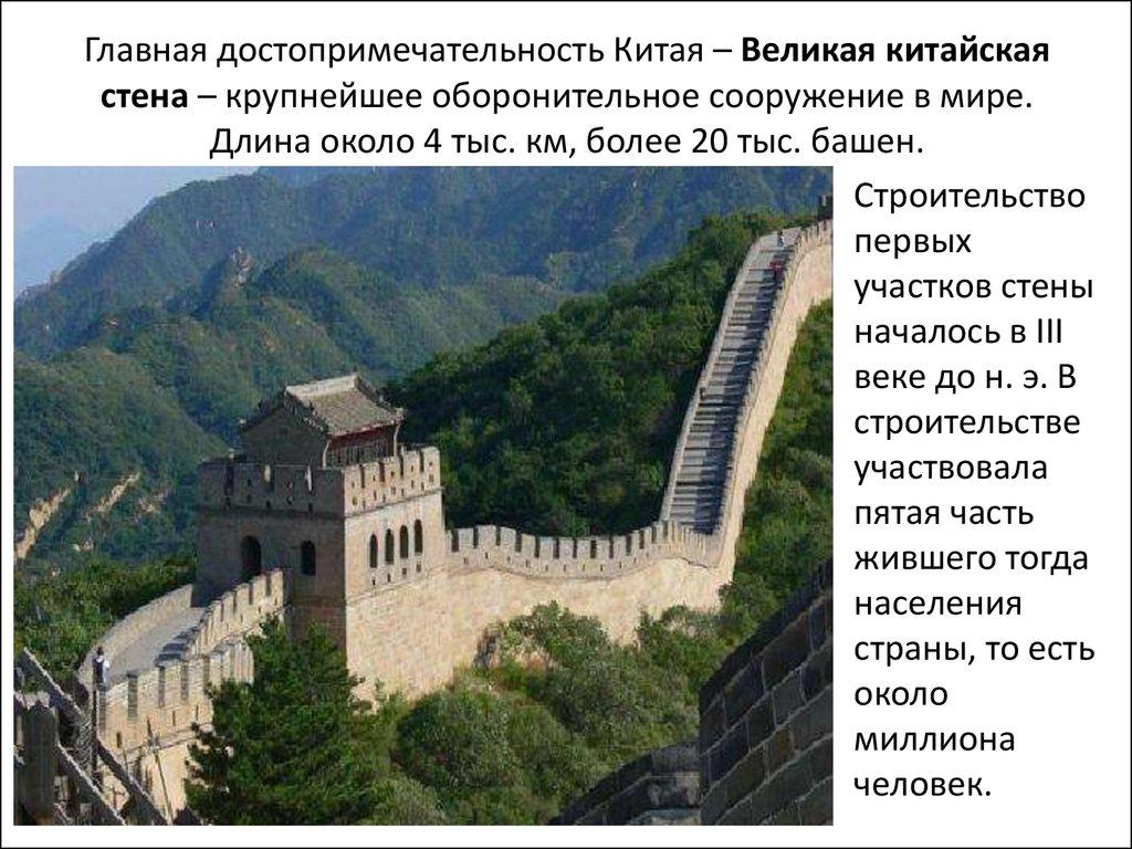 картинки о китае описание достопримечательностей аргымагы кыргызстандагы