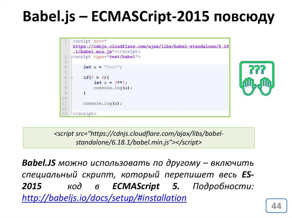 Переменные, типы, операции  JavaScript - online presentation