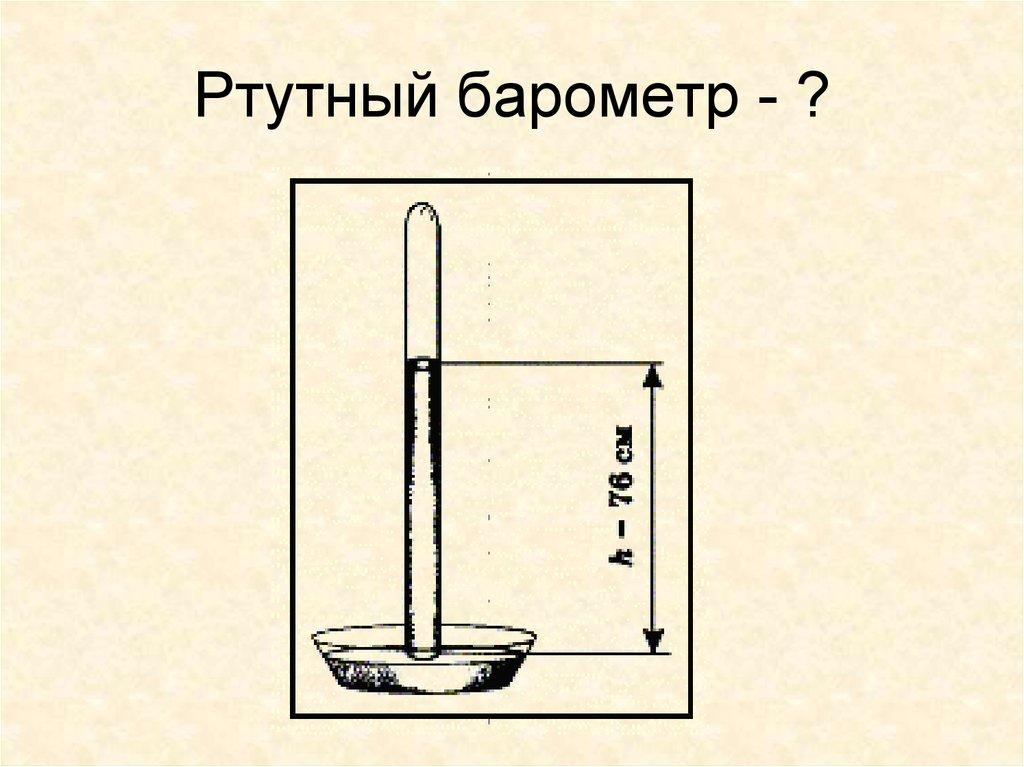 картинка ртутного барометра всего сделать