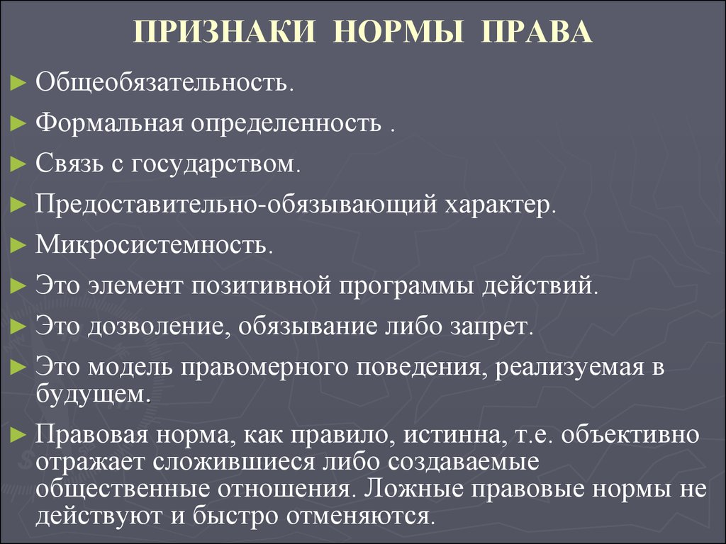 Понятие признаки структура норм права шпаргалка