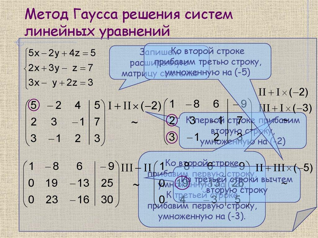 Решение задачи методом гауса метод крамера решения задач