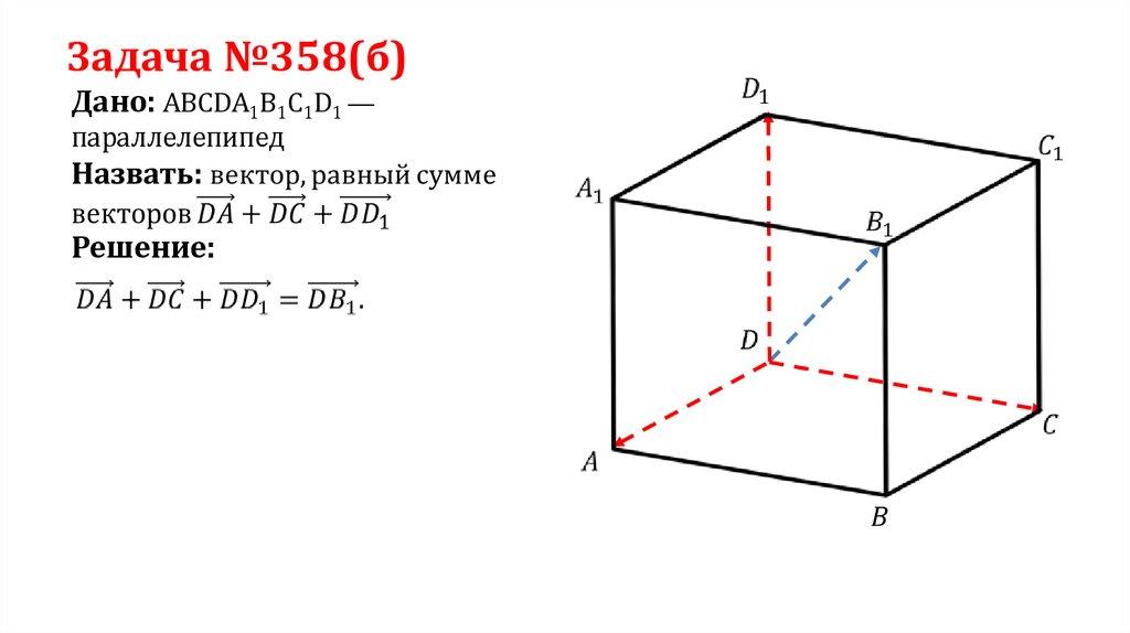 Задачи с решением паралепипед что такое матрица программирование решение задач