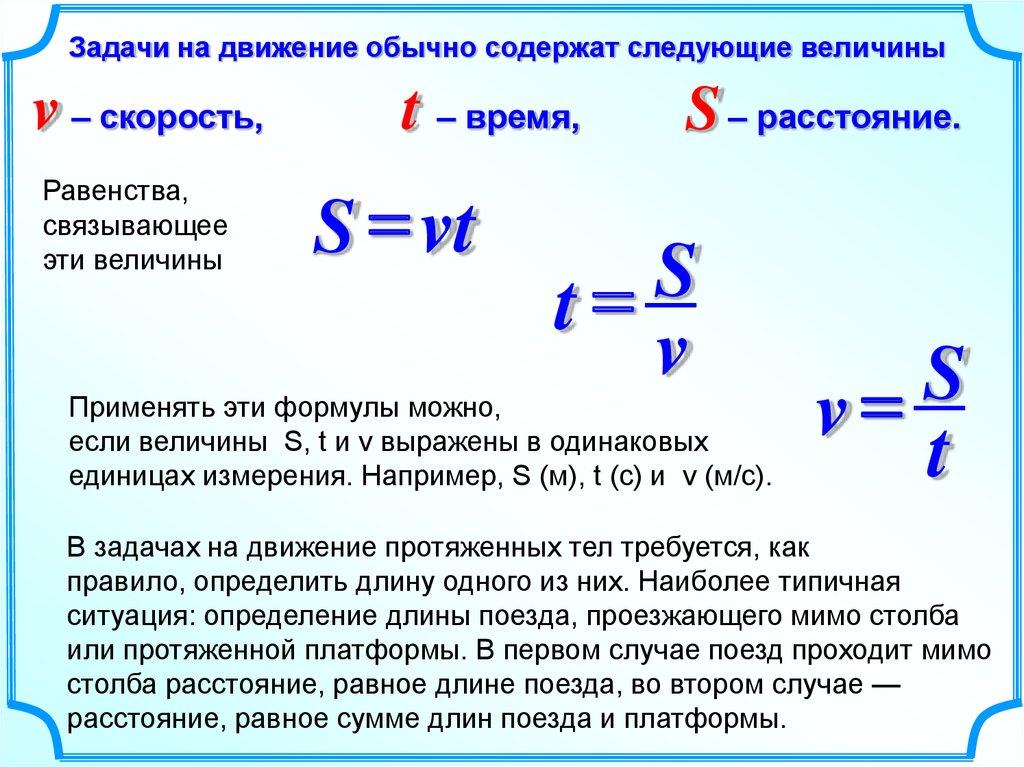 Как решить задачу с поездом и платформой решение задач к центру земли