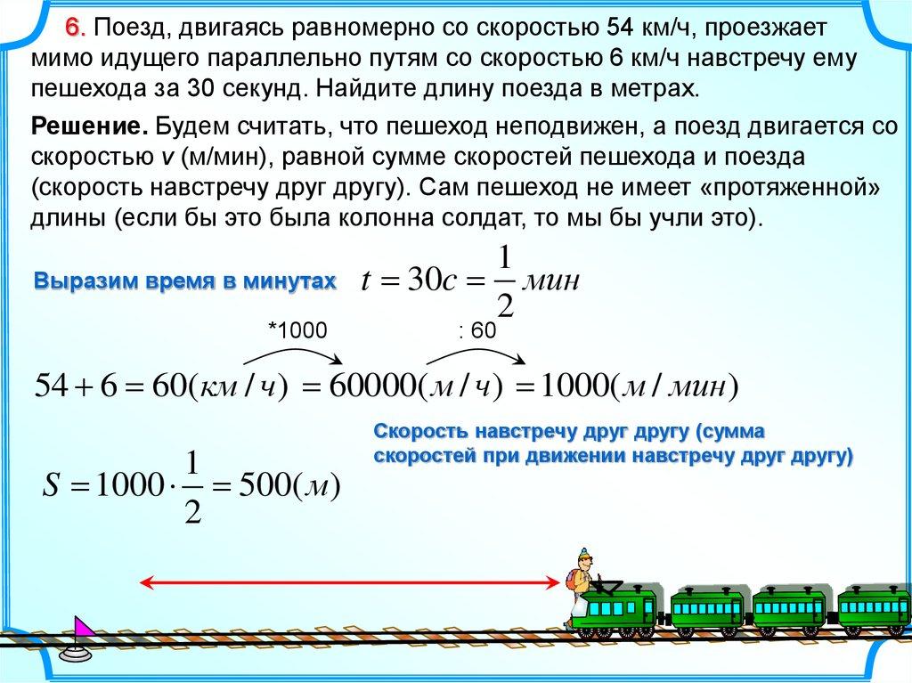 Решение задач на движения поезда алгоритм решения алгебраических задач