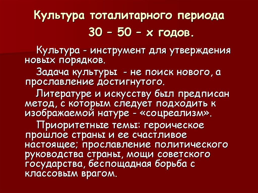 Советская Культура В 1917 – 1940 Гг. Шпаргалка
