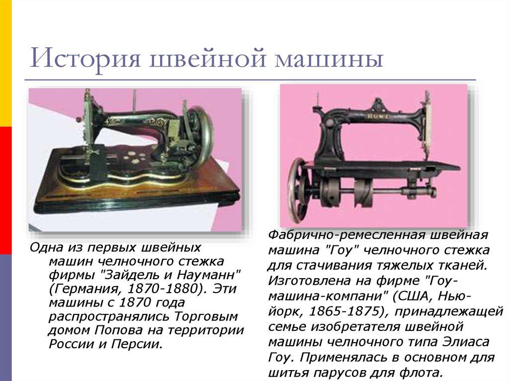 швейная машинка стихи