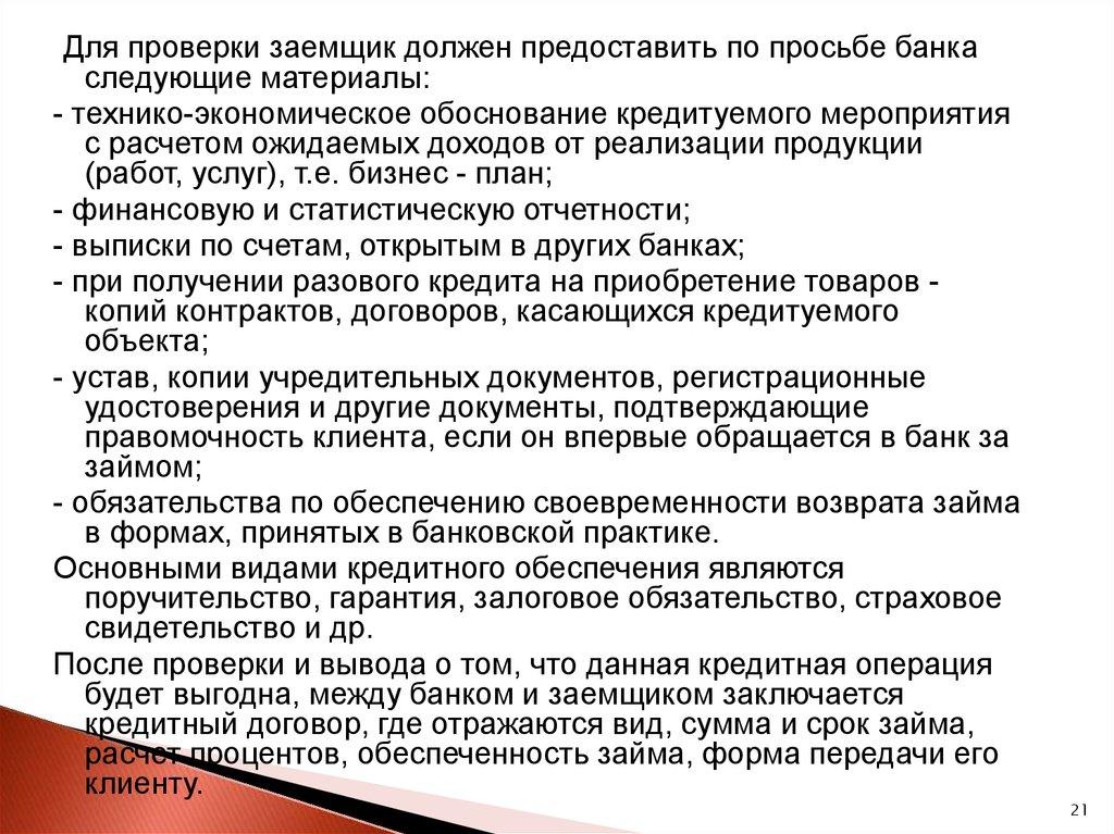 Кредит для пенсионеров в перми до 75 лет без поручителей