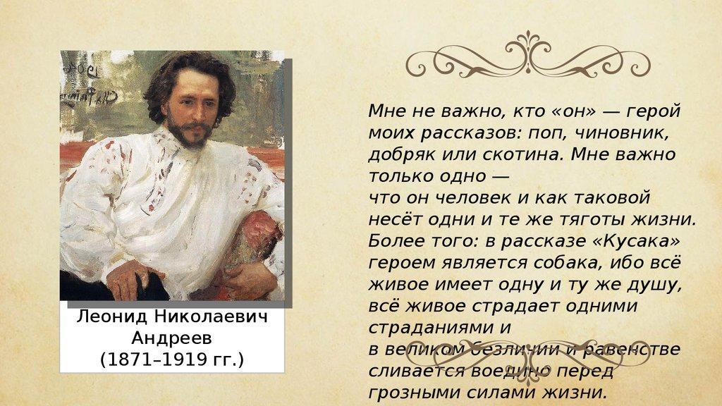 леонид николаевич андреев рассказы