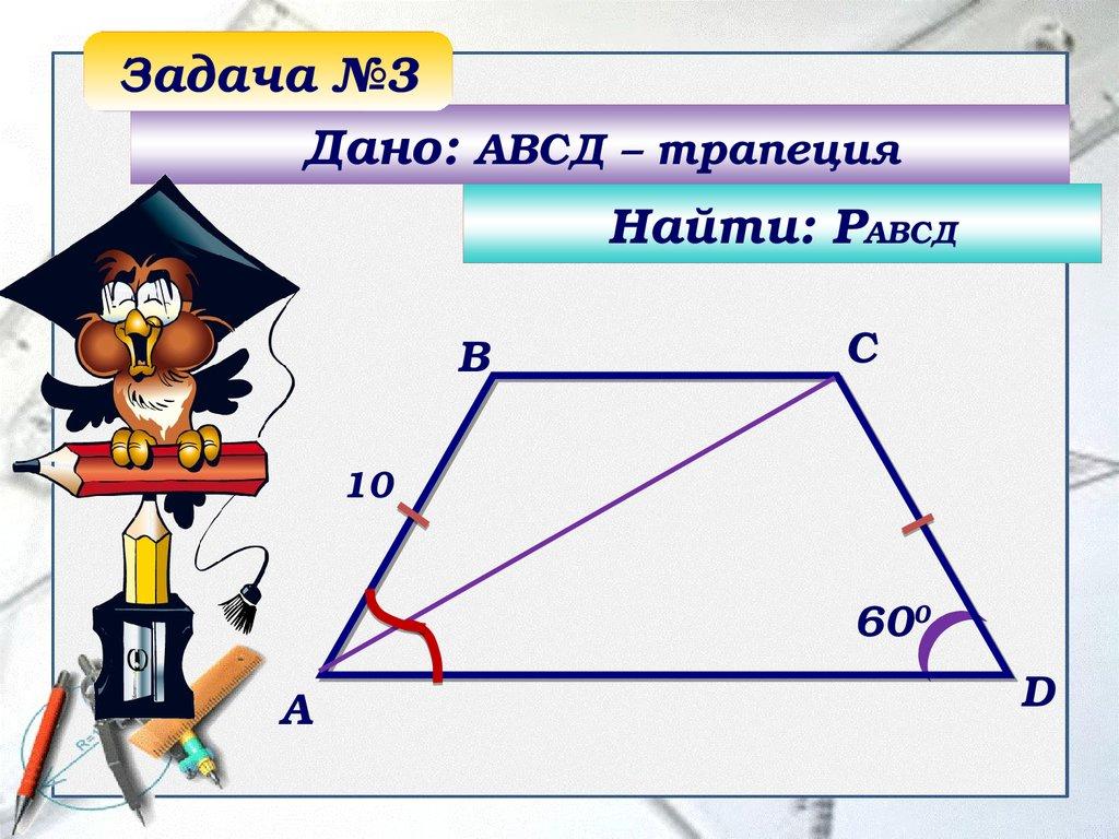 Онлайн решение задач по геометрии трапеция решите мне задачу по геометрии бесплатно