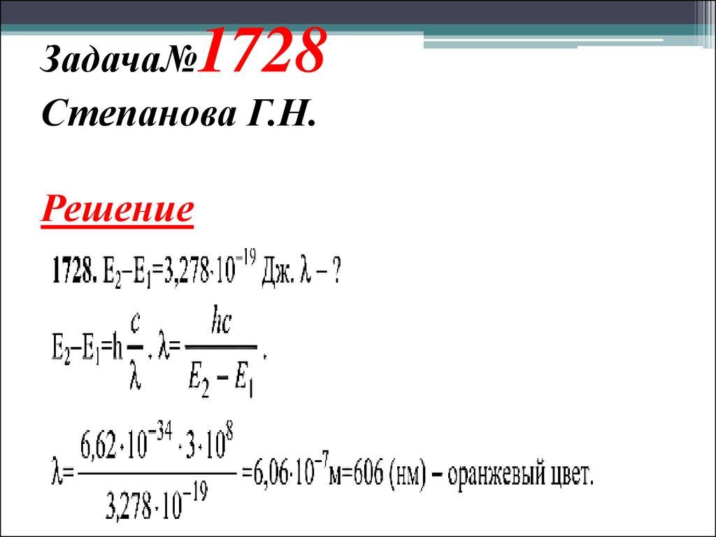 Решение задач квантовые постулаты бора цт 2012 года физика решение задач