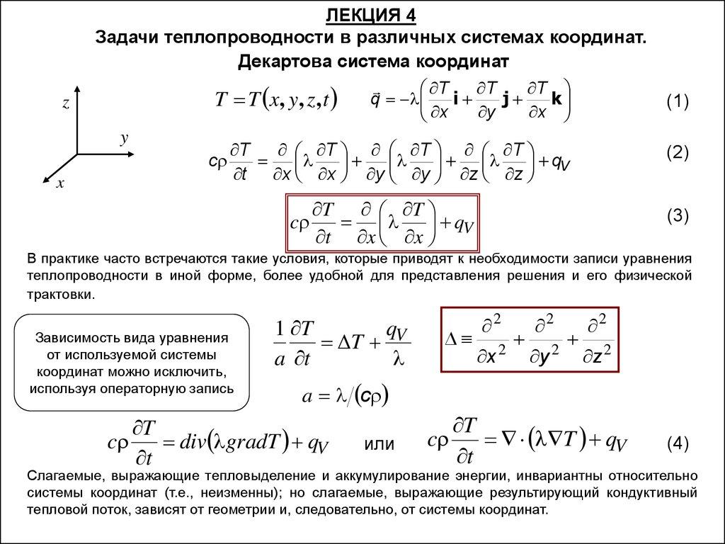 Решение задачи теплопроводности задачи по теория принятия решений