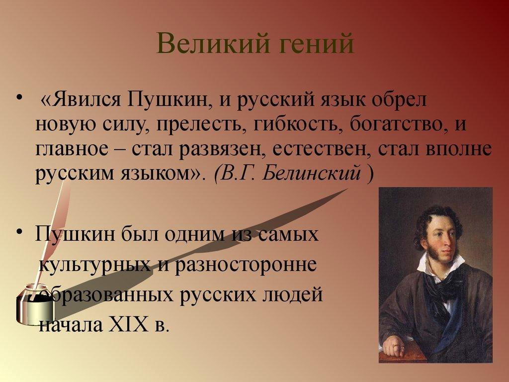 Пушкин основоположник современного русского литературного языка реферат 3633