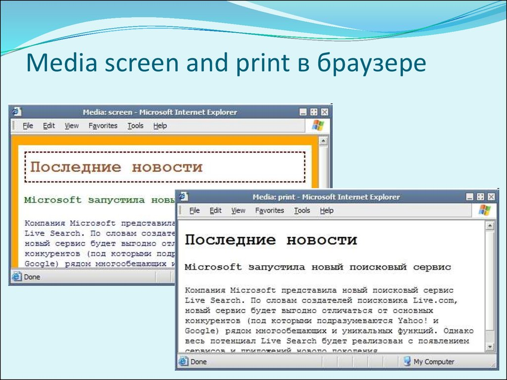 Media screen and print в браузере