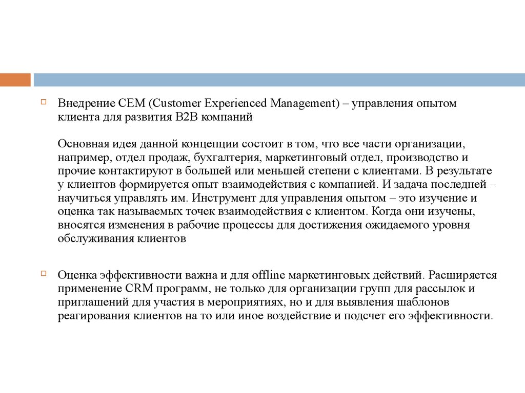 Инструменты воздействия организаций на потребительское поведение реферат 4566