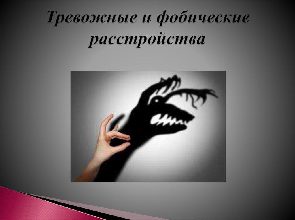 Фобический невроз симптомы и лечение