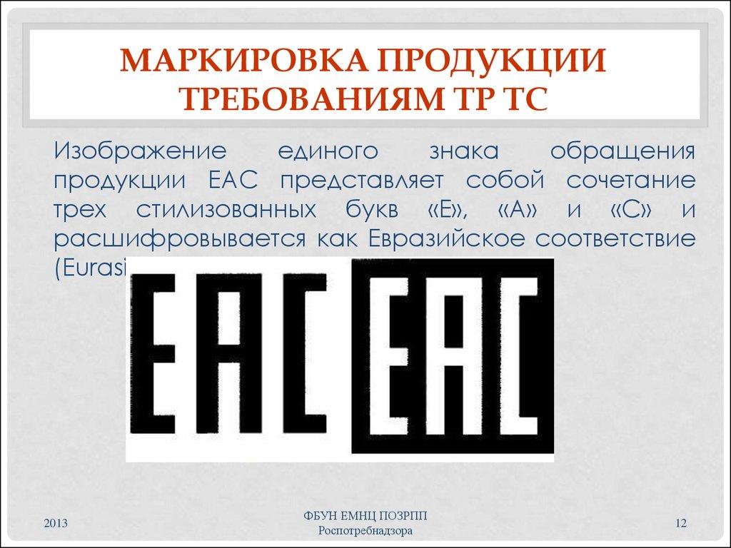 Маркировка товаров при сертификации знаком таможенного союза