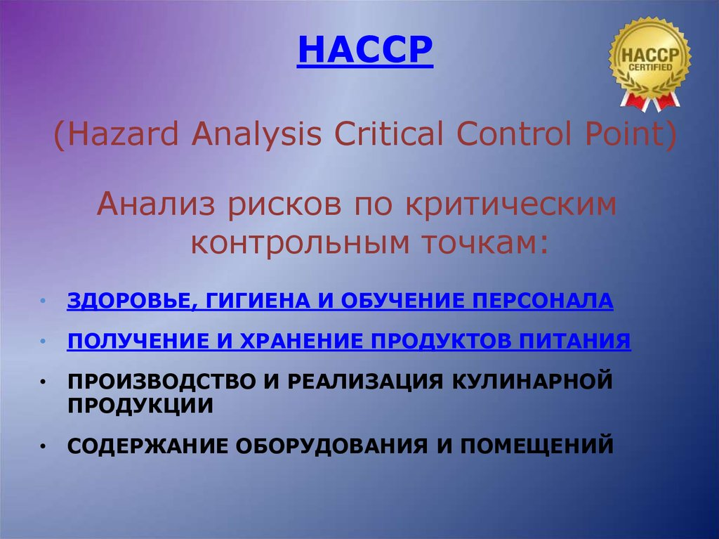haccp The role of auditing, food safety, and food quality standards in the food industry_a review.