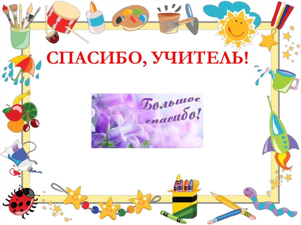 Открытки спасибо вам наш учитель, годовщиной свадьбы год