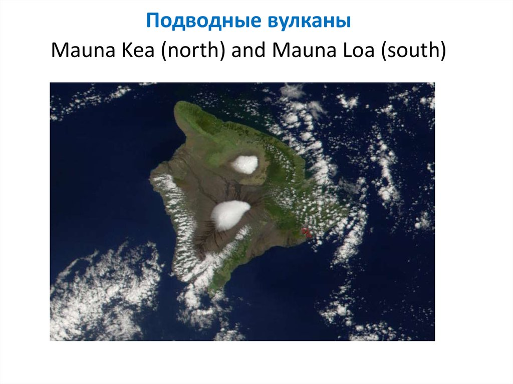 Подводные вулканы Mauna Kea (north) and Mauna Loa (south)
