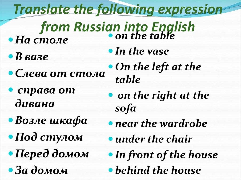 english translate into гдз russian from