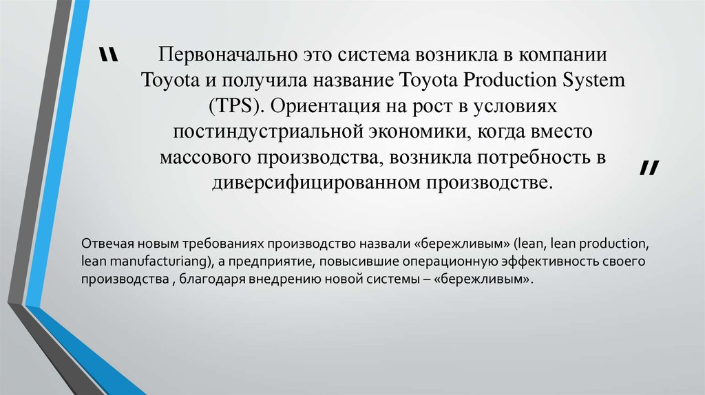 Первоначально это система возникла в компании Toyota и получила название Toyota Production System (TPS). Ориентация на рост в условиях постиндустриальной