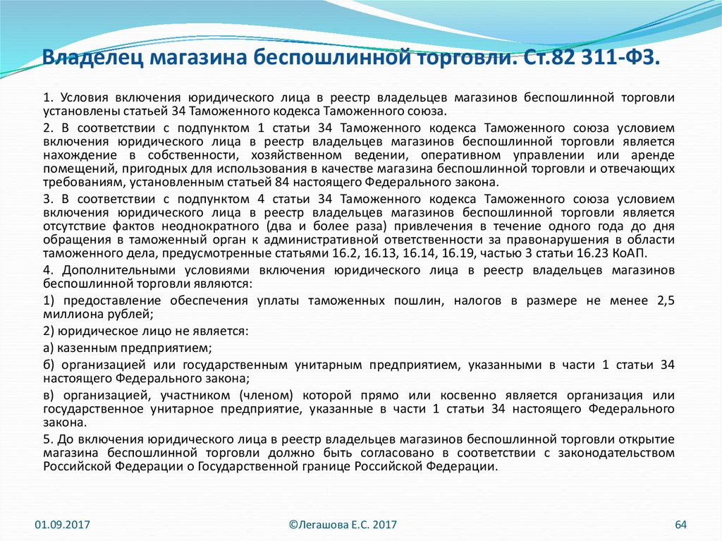 Много мест освободилось после замены иностранных прав на российские 2019