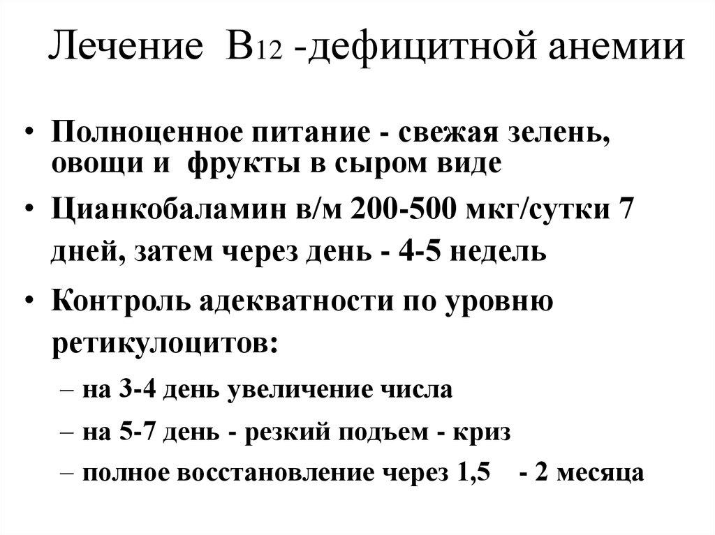 Диета При 12.