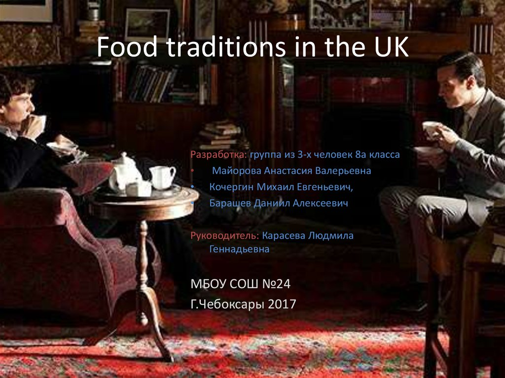 Food traditions in the UK