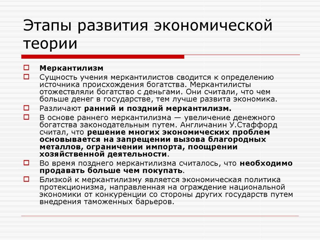 Брянск этапы становления экономической теории словам актера