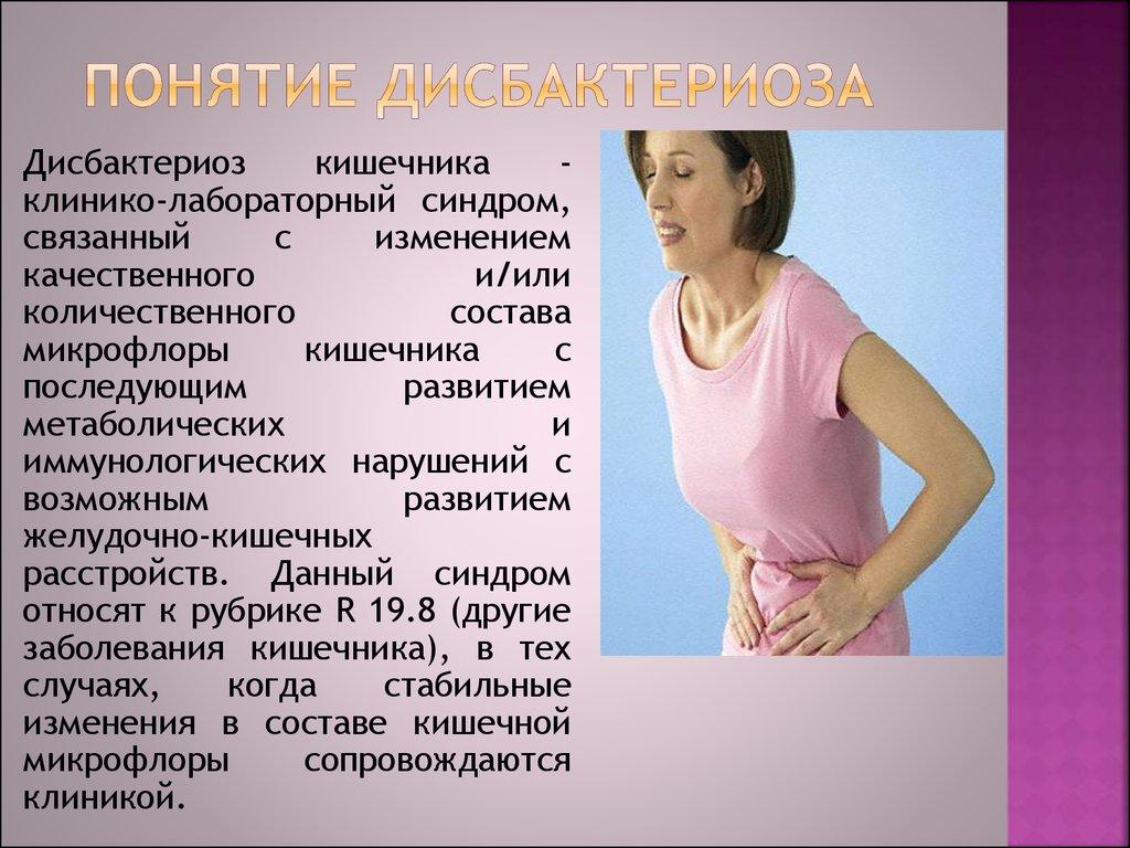 Медицина дисбактериоз