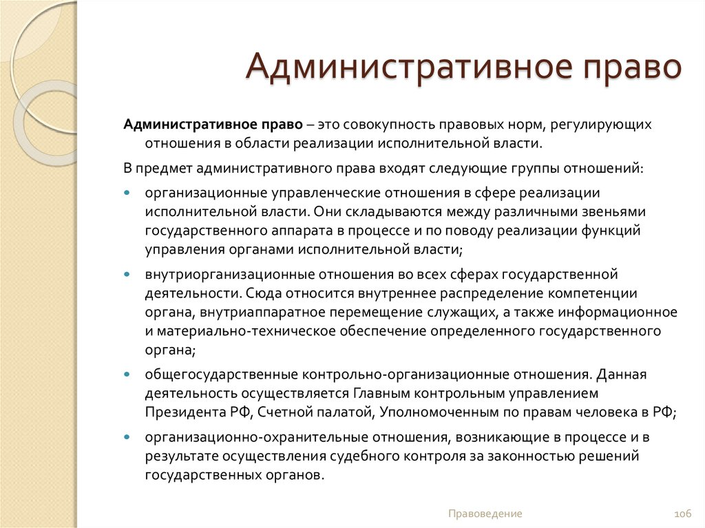 Ор Авторов Коллектив Название Административное Право Шпаргалка