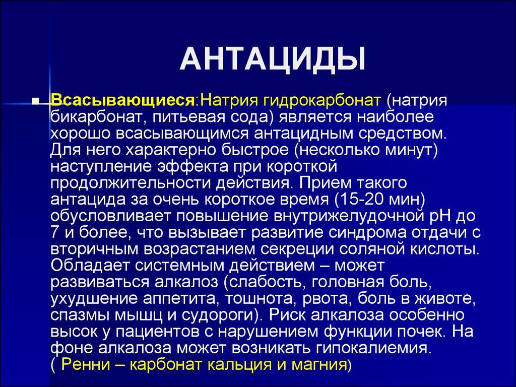 antacid report