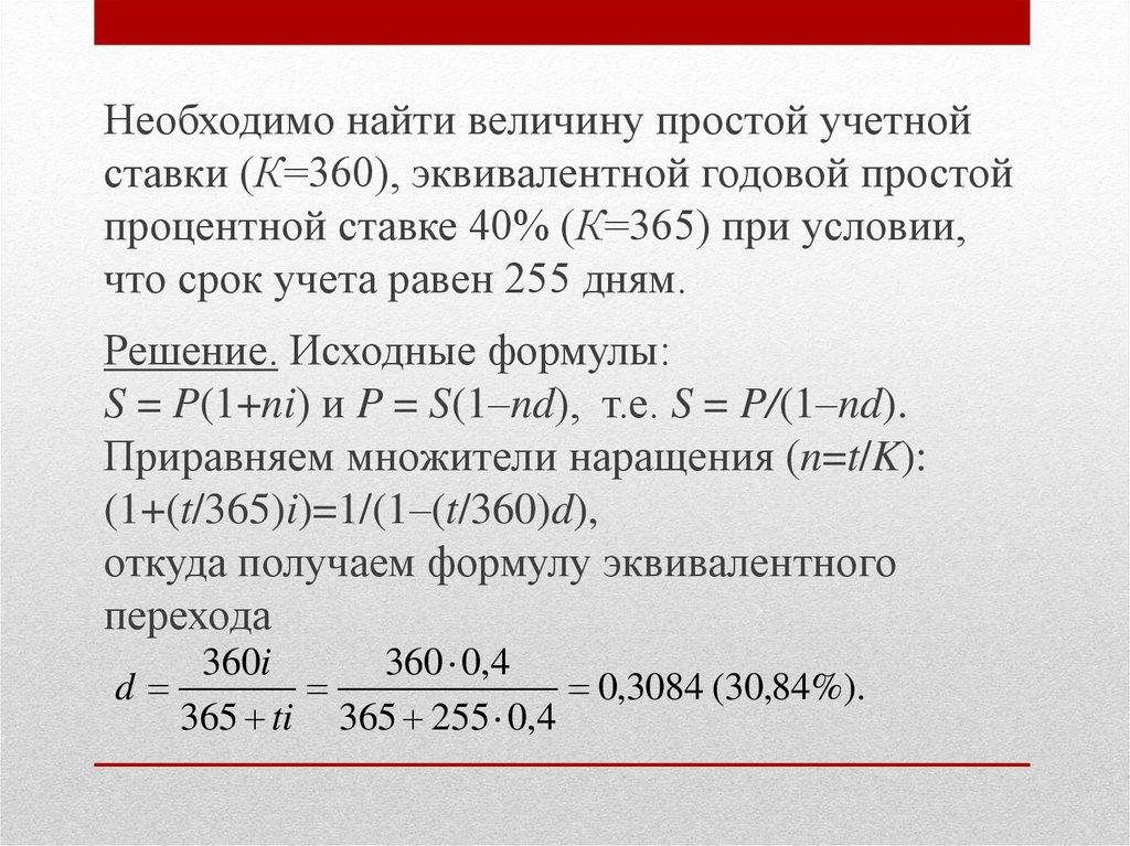 Решение задач по эквивалентности ставок решение задачи по математике 143 6 класс