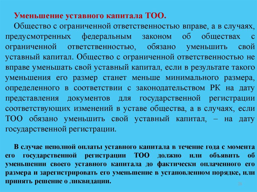 На момент регистрации ооо уставной капитал не оплачен декларация 3 ндфл 2019 официальный сайт ифнс
