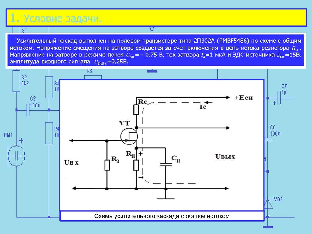 Решения задач по электронике с транзисторами дайте решение задачи по математике 4 класса