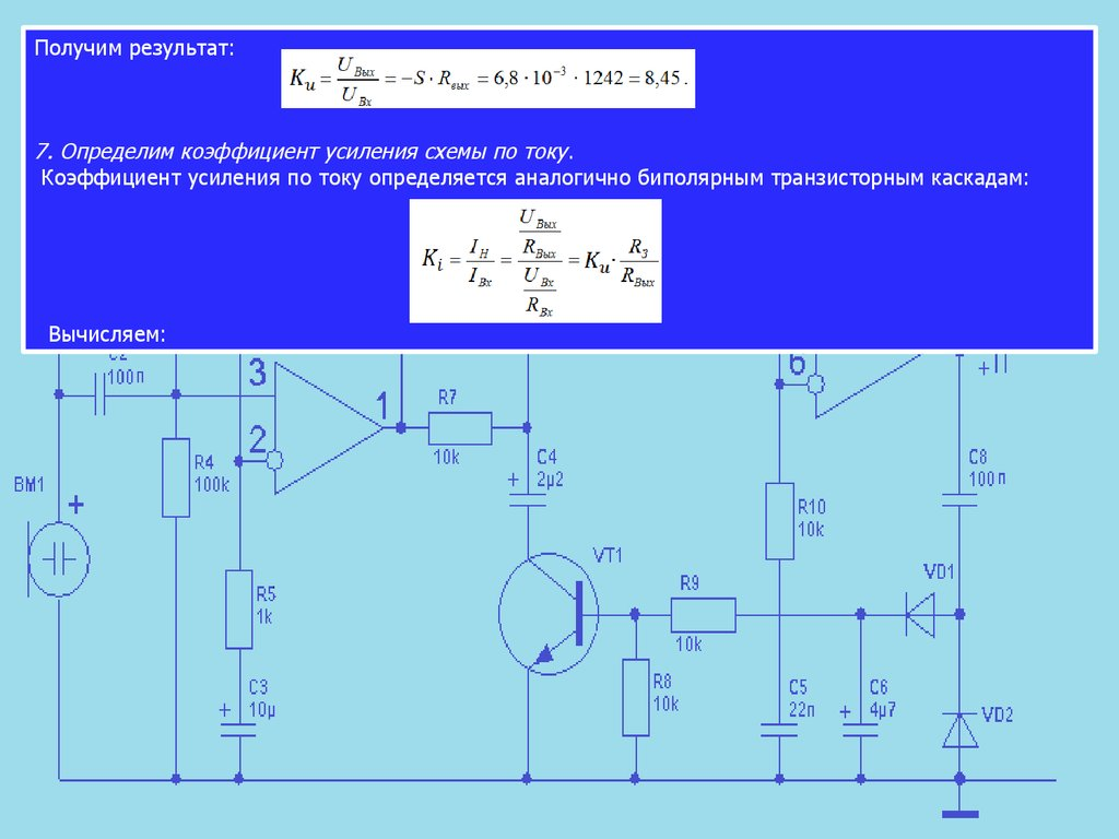 Схема усилительного каскада биполярном транзисторе фото 370