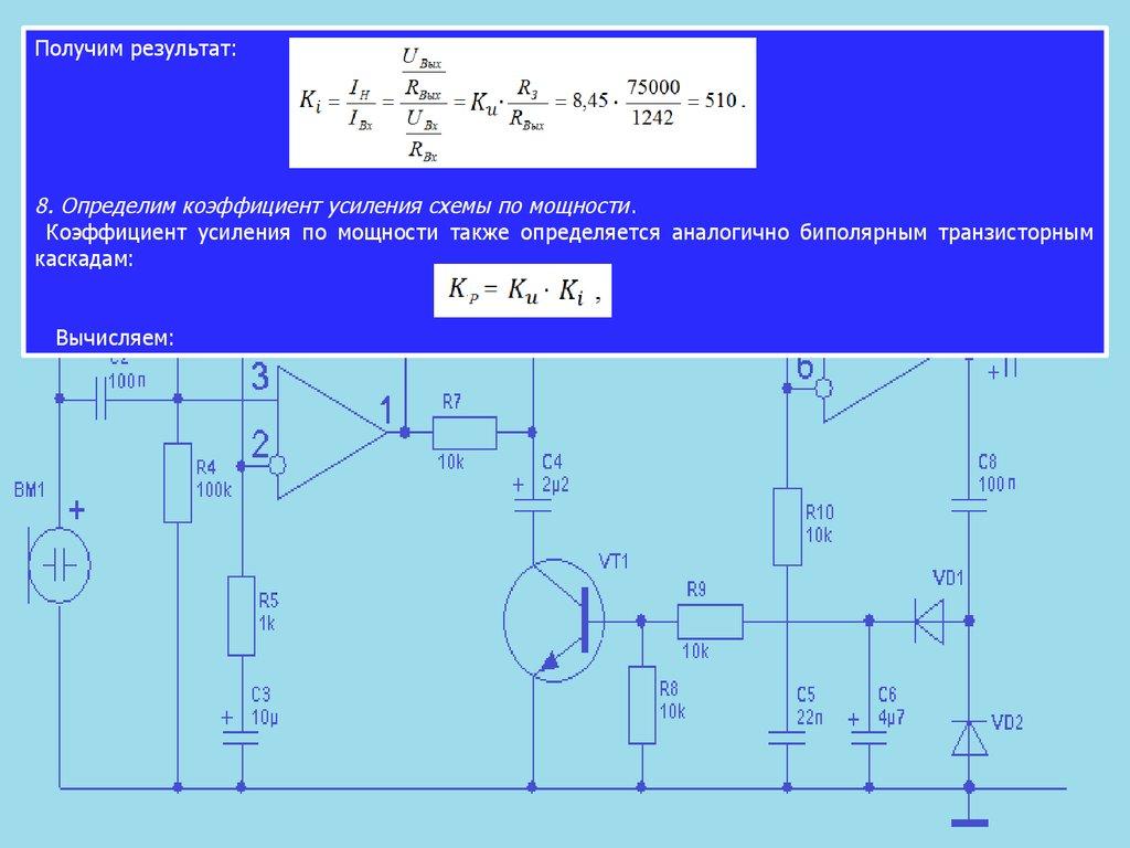 Схема усилительного каскада биполярном транзисторе фото 124