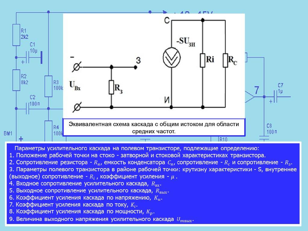 Схема усилительного каскада биполярном транзисторе фото 318