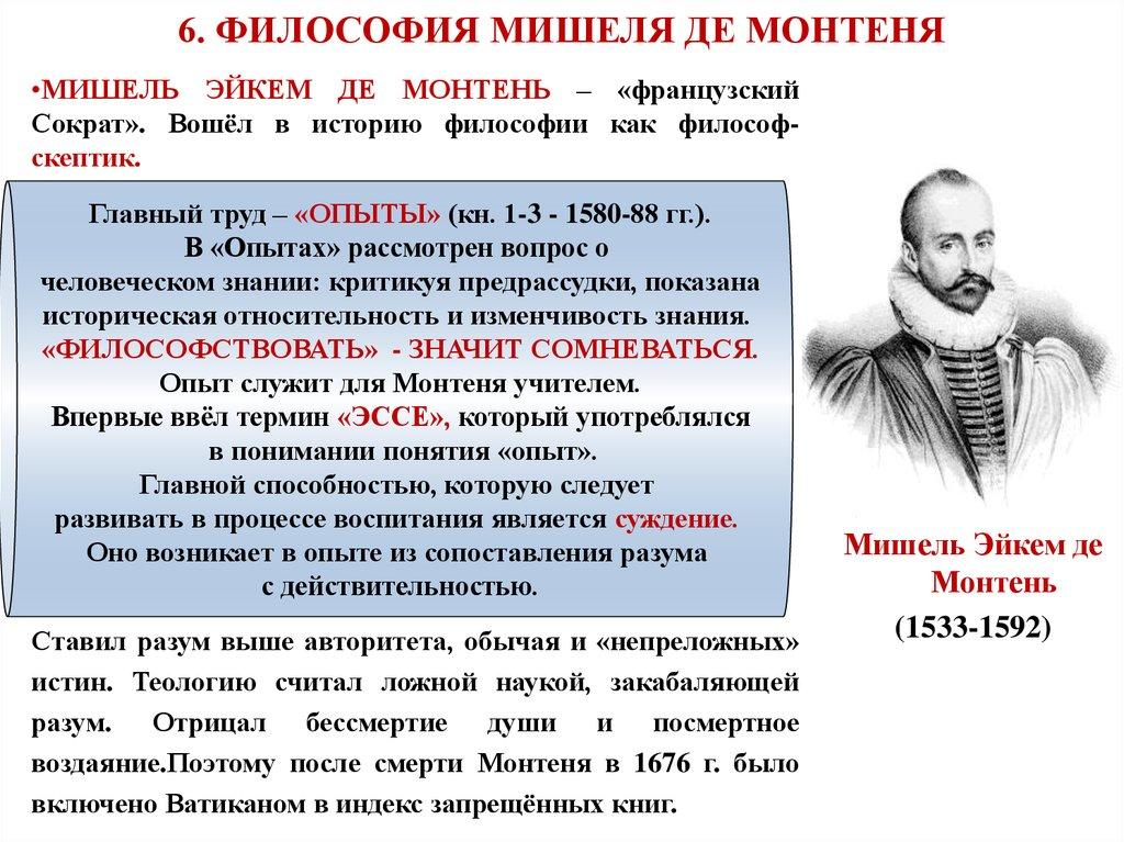 МИШЕЛЬ МОНТЕНЬ ФИЛОСОФИЯ КНИГИ СКАЧАТЬ БЕСПЛАТНО