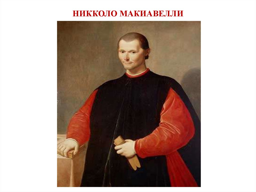 machiavelli s point of view in the Machiavelli's great work - the prince - was born of his fall from political grace, says sarah dunant.