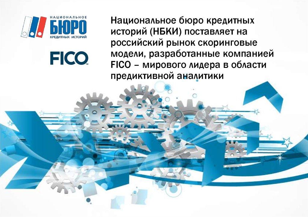 национальное бюро кредитных историй г москва