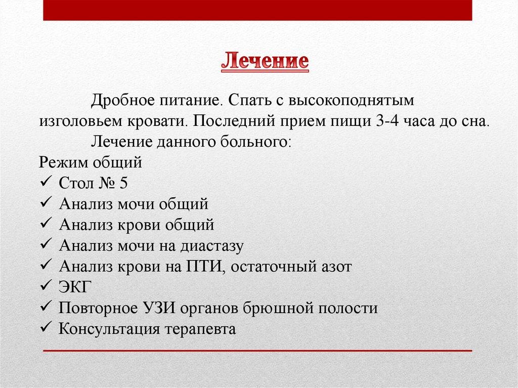 Гэрб и анализ крови Справка 082 у Чоботовская улица