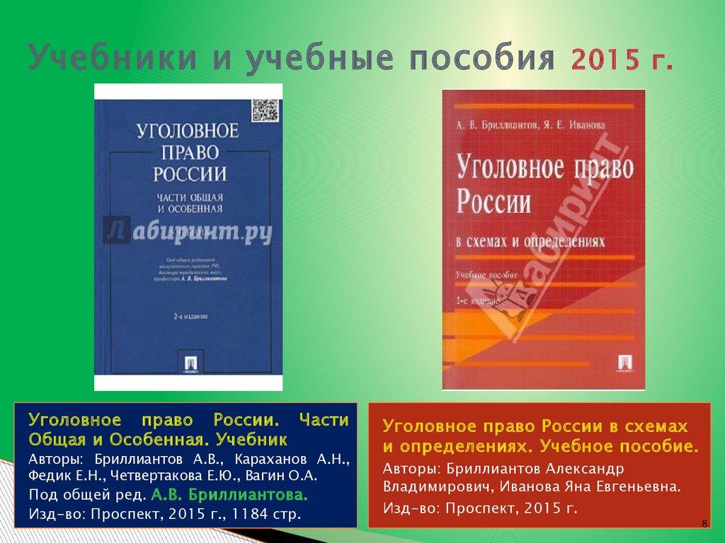 Уголовное право россии в схемах бриллиантов фото 431