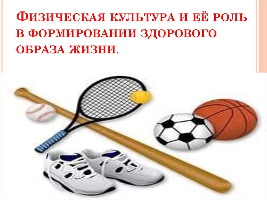 Физическая культура и её роль в формировании здорового образа жизни ... 25944c59069