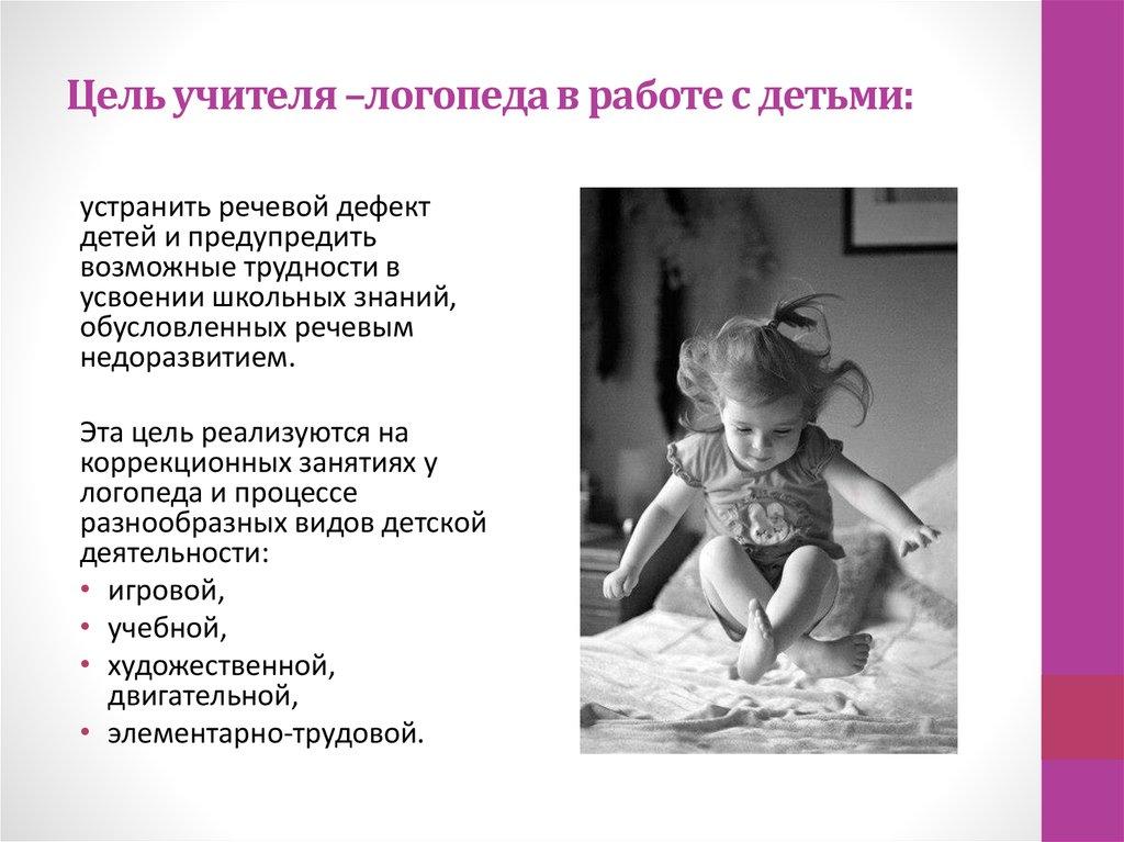 Девушка модель коррекционной работы с детьми работа в москве девушка 19 лет