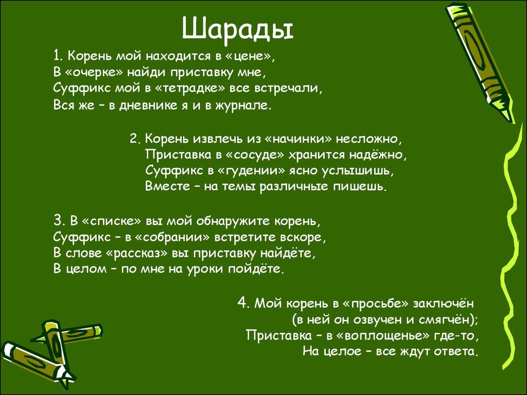 Балкон состав слова.