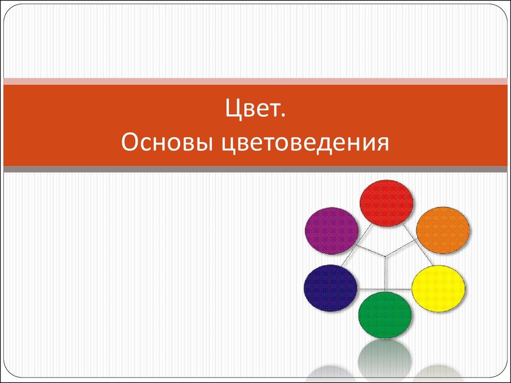 Презентации форма и цвет 1 класс